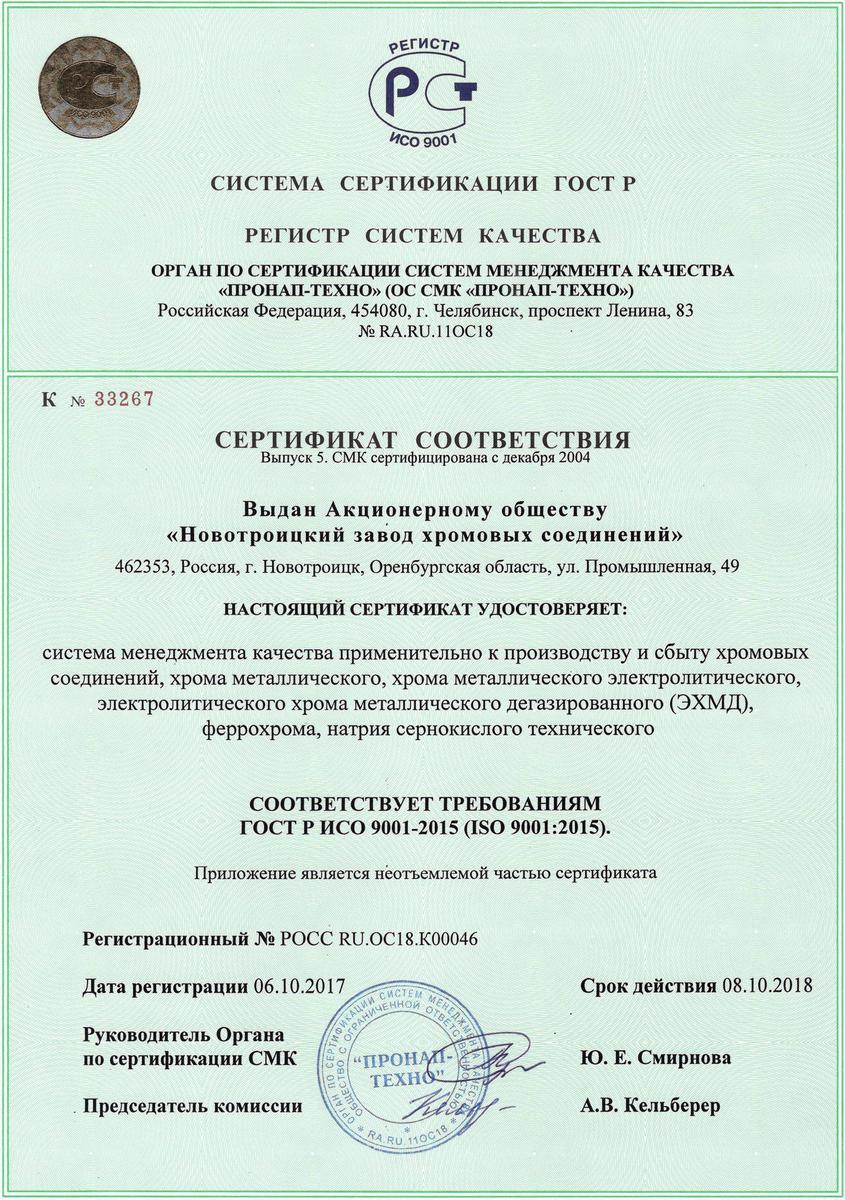 Сертификация услуг нп пронапп лифиц стандартизация метрология и сертификация скачать бесплатно