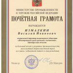 2017 год Почетная грамота Министерства промышленности и торговли РФ Измалкину В.И. 21.03.2017
