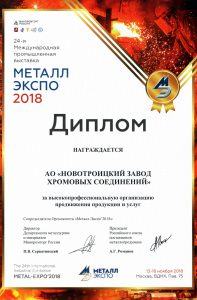 Диплом за профессиональную организацию продвижения продукции и услуг на 24-ой Международной  выставке  Металл-Экспо-2018 Москва 13-16.11.2018