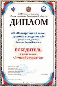 Диплом победителя в номинации Лучший экспортер Оренбург 11.12.2018