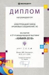 Диплом за участие в 21-й международной выставке Химия-2018. Москва 29.10-01.11.2018