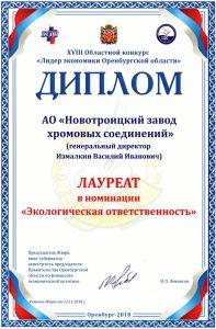 Диплом лауреата в номинации экологическая отвественность Оренбург 11.12.2018