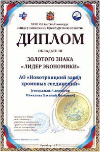 Диплом обладателя Золотого знака Лидер экономики Оренбург 11.12.2018
