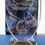 Знак Лучший экспортер Оренбург 11.12.2018