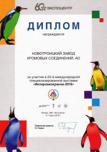 Диплом за участие в международной выставке Интерлакокраска-2019 Москва 04-07 марта 2019 года