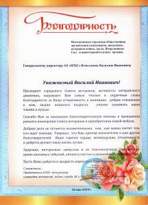 Благодарность от городского Совета ветеранов  Новотроицк 16.05.2019