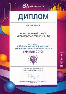 Диплом за участие в 22-й международной выставке химической промышленности и науке Химия-2019 Москва 16-19 сентября 2019 года