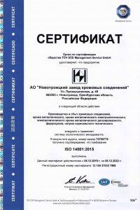 Сертификат ISO 14001 рус
