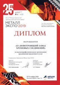 Диплом за профессиональную организацию продвижения продукции и услуг на выставке Металл-Экспо-2019 Москва 12-15.11.2019