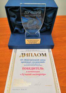 Знак Победителя в номинации Лучший экспортер Оренбург 04.12.2019