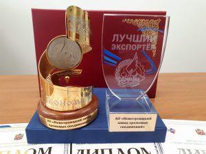 Награды НЗХС на XIX областном конкурсе лидер экономики 2019 Оренбург 04.12