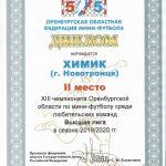 Диплом за II место в XIII чемпионате Оренбургской области по мини-футболу среди любительских команд Высшая лига в сезоне 2019-2020 г.Оренбург