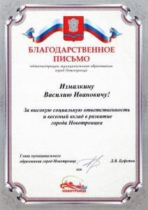 Благодарственное письмо В.И.Измалкину от главы города за высокую социальную отвественность и весомый вклад в развитие города Новотроицка Август 2020 года