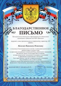 Благодарственное письмо В.И.Измалкину от МДОАУ Детский сад Василек №39 Август 2020 года