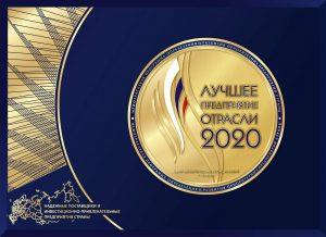 Награда Лучшее предприятие отрасли 2020 Москва