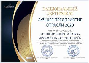 Национальный сертификат Лучшее предприятие отрасли 2020 Москва