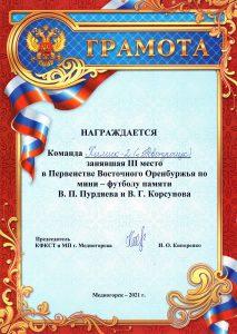 Грамота команде Химик-2 за III место в первенстве Восточного Оренбуржья по мини-футболу  Март 2021 года