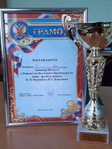 Кубок и грамота команде Химик-2 за III место в первенстве Восточного Оренбуржья по мини-футболу Март 2021 года
