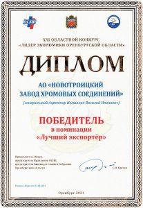 XXI областной конкурс Лидер экономики Оренбургской области Диплом Победителя в номинации Лучший экспортер Оренбург 08.09.2021
