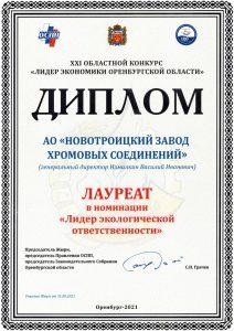 XXI областной конкурс Лидер экономики Оренбургской области Диплом Лауреата в номинации Лидер экологической ответственности