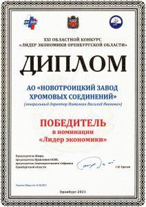 XXI областной конкурс Лидер экономики Оренбургской области Диплом Победителя в номинации Лидер экономики Оренбург 08.09.2021