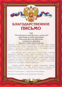 Благодарственное письмо от администрации ст.Губерля январь 2016 года