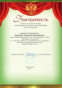 Благодарность КДМ Фестиваль работающей молодежи Наш формат-2012 ноябрь 2012