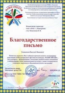 Благодарственное письмо за поддержку II Международного фестиваля-конкурса Наши звезды Хельсинки январь 2013
