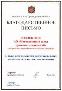 Благодарственное письмо Правительства Оренбургской области за вклад в социально-экономическое развитие Оренбургской области по итогам 2016 года Оренбург Декабрь 2017 года
