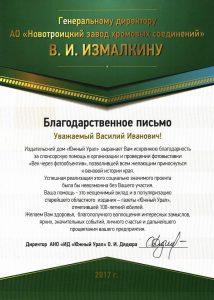 Благодарность от Издательского дома Южный Урал 25.10.2017
