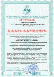 Благодарность организаторов Всероссийского открытого конкурса обучающихся декабрь 2012