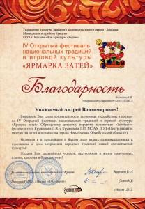 Благодарность ЗАО Москвы ноябрь 2012