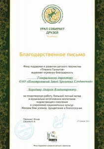 Фонд поддержки и развития детского творчества 17.02.2013