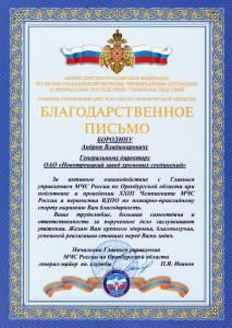 Благодарность МЧС РФ по Оренбургской области 2014 г
