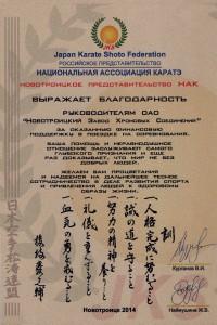 Благодарность за финансовую поддержку Новотроицкого представительства НАК (каратэ) в поездке на соревнования 2014 год