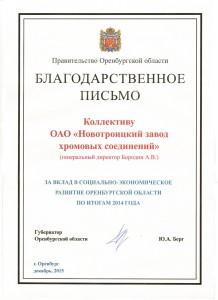 Благодарственное письмо За вклад в социально-экономическое развитие Оренбургской области по итогам 2014 года Оренбург 07.12.2015