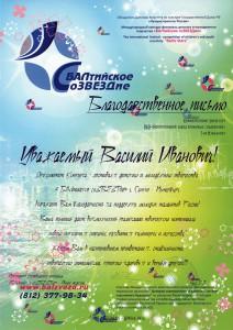 Благодарность Оргкомитета конкурса-фестиваля БАЛтийское соЗВЕЗДие г.С-Петербург апрель 2014 года