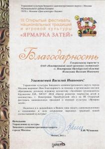 Благодарность ЗАО Москвы ноябрь 2011