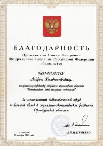 Благодарность Председателя Совета Федерации Федерального Собрания РФ 15.12.2015