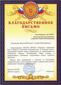 Благодарственное письмо ДЮСШ Спартак Апрель 2016 года