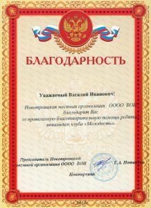 Благодарность от  Новотроицкой организации инвалидов 2016 год