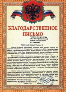Благодарственное письмо за поддержку спортсменов-ветеранов Москва 29.07.2016