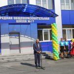 Открытие после ремонта нового корпуса начальной школы №17 21.09.2017